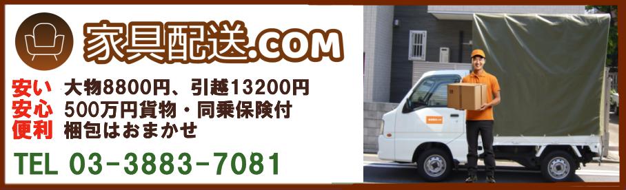 家具配送.com